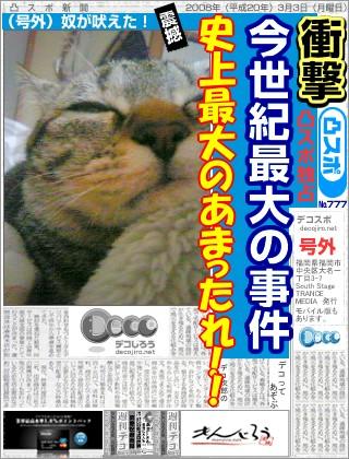 decojiro-20100515-191322.jpg