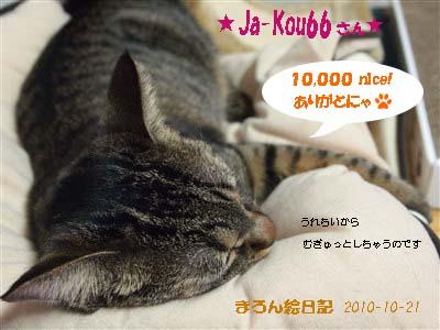 thanksnice10000.jpg